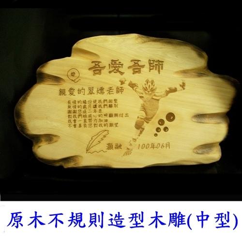 不規則造型 影像木雕[中]